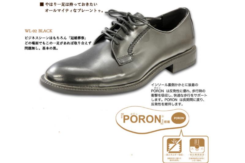 日本製男士皮鞋