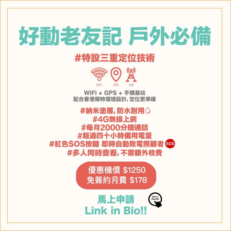 智愛寶智能手機 (機價+無合約期限計劃)