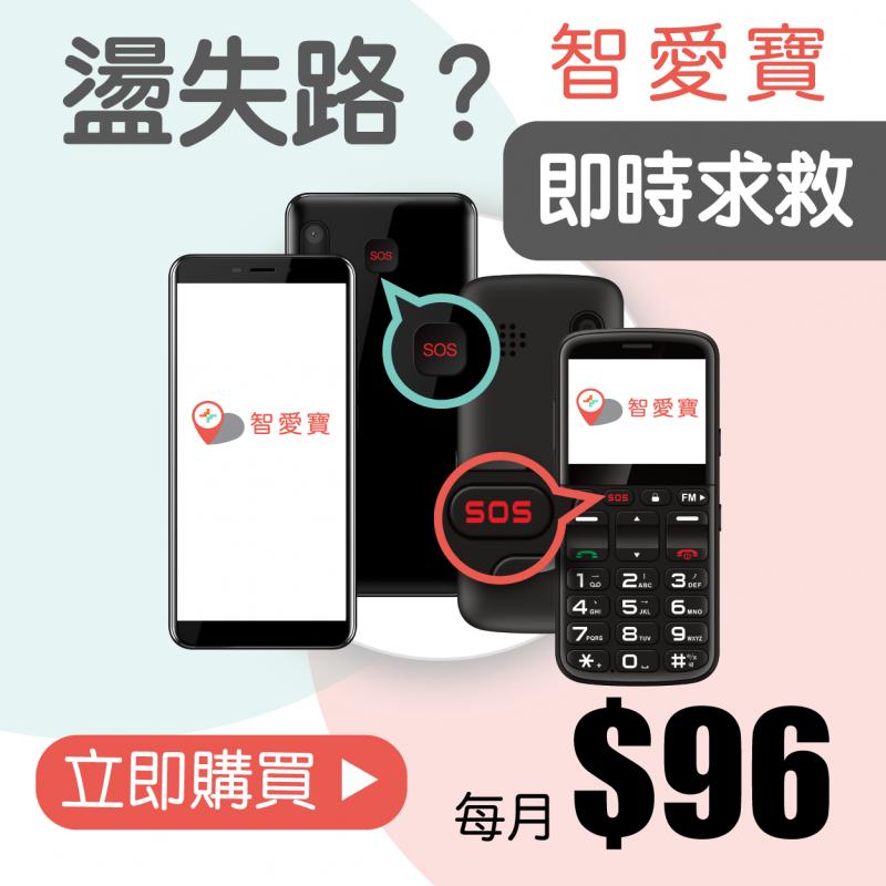 智愛寶 - 定位智能電話(連24個月手機月費及定位服務)