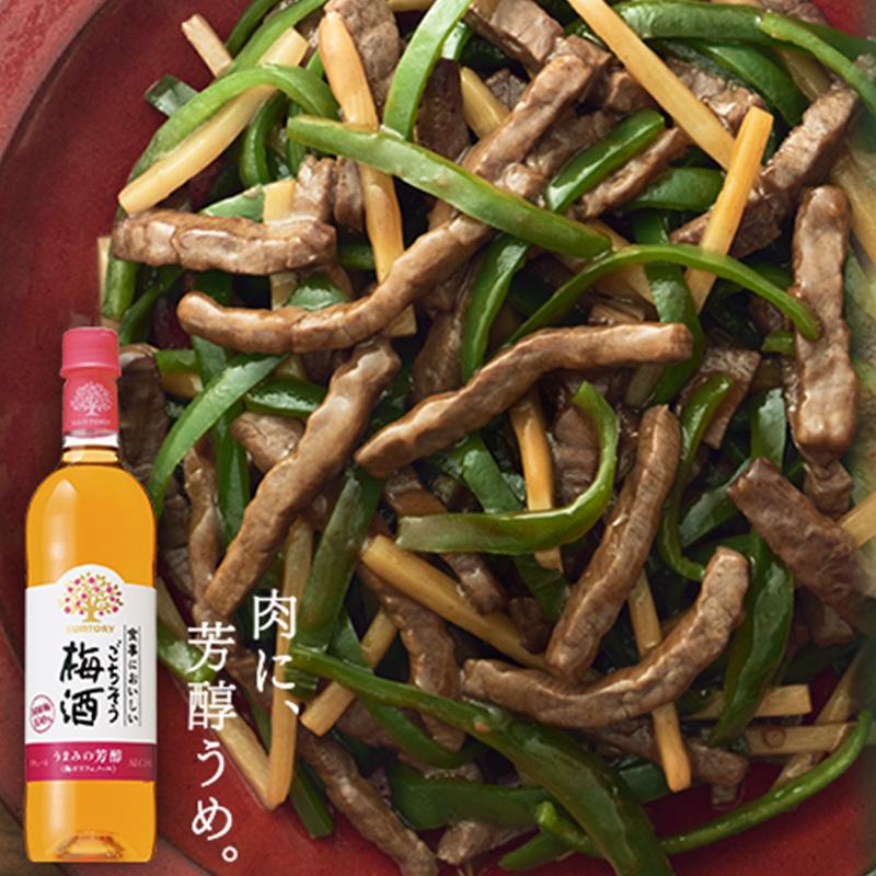 日版 Suntory三得利 芳醇梅酒 (輕便樽身) 720ml【市集世界 - 日本市集】