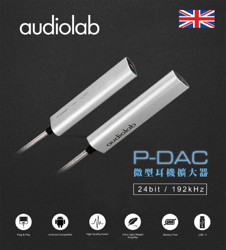Audiolab P-DAC 隨身耳擴