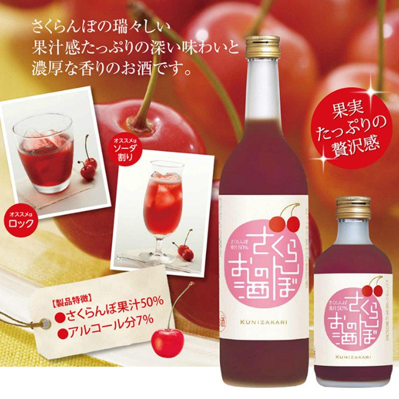 日版 國盛 櫻桃車厘子果實酒 720ml【市集世界 - 日本市集】