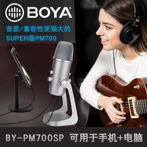 【香港行貨】BOYA BY-PM700SP 電容收音咪 (PC/Mac/Android/iOS)