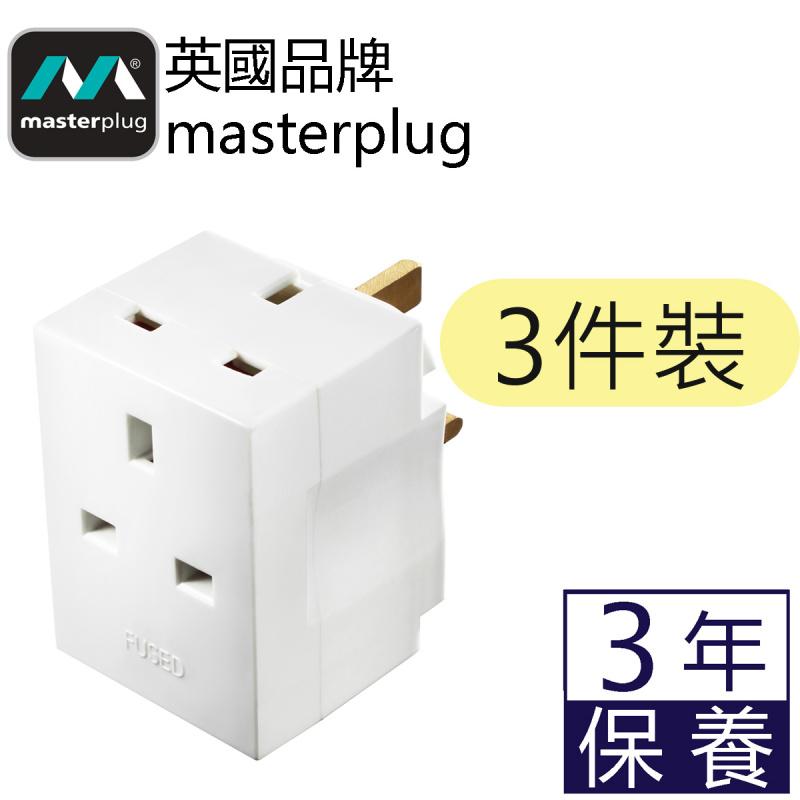 英國Masterplug - 3位X13A 萬能插蘇 MSF3 x 3個 Basic Adaptor UK 3 pin plug