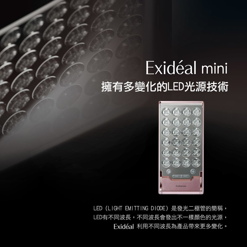 【Mother`s day promotion 優惠期由16/4到9/5】Exideal Mini EX-120 LED 彩光美容儀