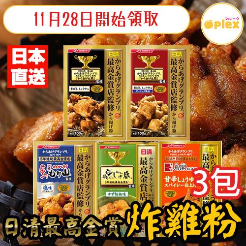 「氣炸鍋必備」日清最高金賞炸雞粉 3 包