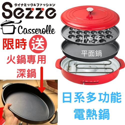 Sezze 日系多功能橢圓電熱料理鍋 (平面 + 小丸子) [復古紅色]