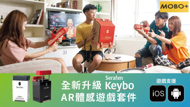 SERAFIM MAKER AR 遊戲體感套件 -SERAFIM KEYBO 升級版-