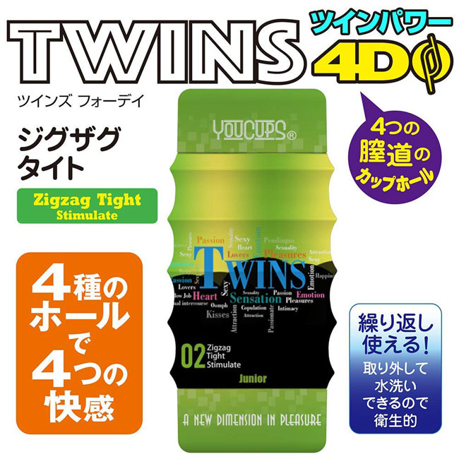 Youcups Twins 4D 雙頭自慰杯[3款]