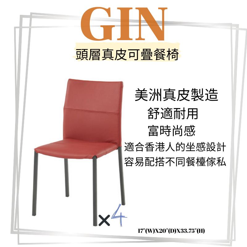 (只限已購餐檯客人)震撼優惠加配價~Gin 頭層真皮可疊餐椅4張一套裝(多色選)