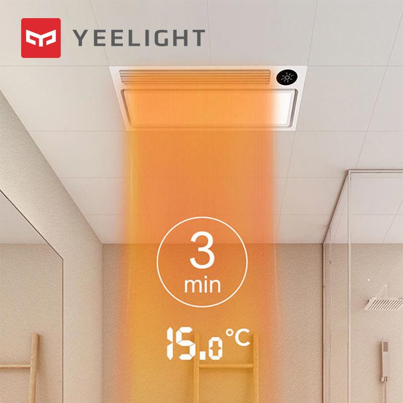 Yeelight智能浴霸 集成吊頂化妝室浴室暖風機取暖暖風機