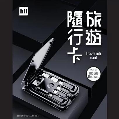 Hii TraveLink Card 旅遊隨行卡