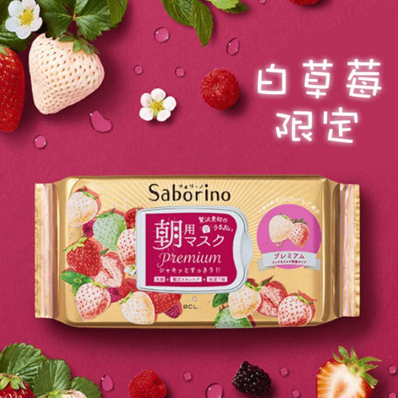Saborino 保濕早安面膜(白草莓/青橘限定版) 28枚入 [2款]