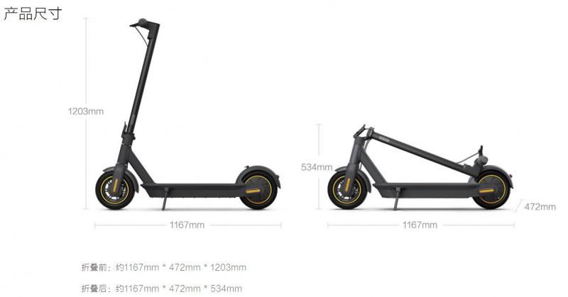小米 Ninebot by Segway KickScooter 九號電動滑板車 MAX