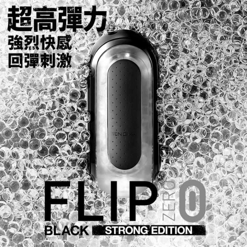 TENGA Flip 0 Zero 黒色飛機杯 電動版