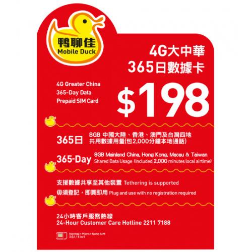 中國移動 - 鴨聊佳 365日大中華(中國內地,香港,澳門及台灣) 上網卡數據卡Sim卡