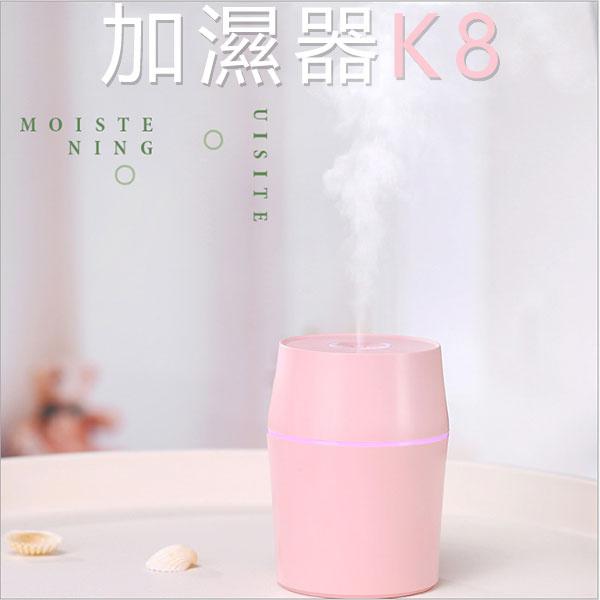 韓國JK新款K8加濕器usb加濕器霧化器迷你加濕器