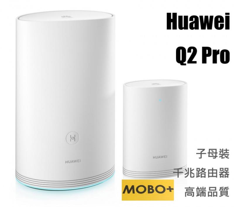 【香港行貨】華為 Huawei 路由Q2 Pro子母裝, 千兆路由器 Q2-PRO-WS5280-WH