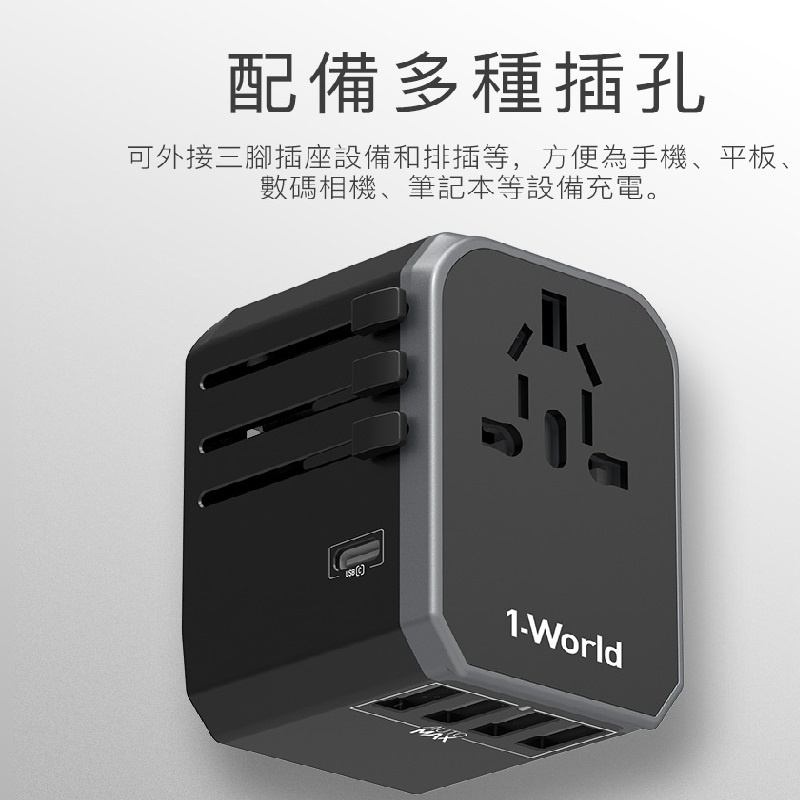 MOMAX 1 World USB 旅行插座 Type-C + 4 USB UA5 【行貨保養】