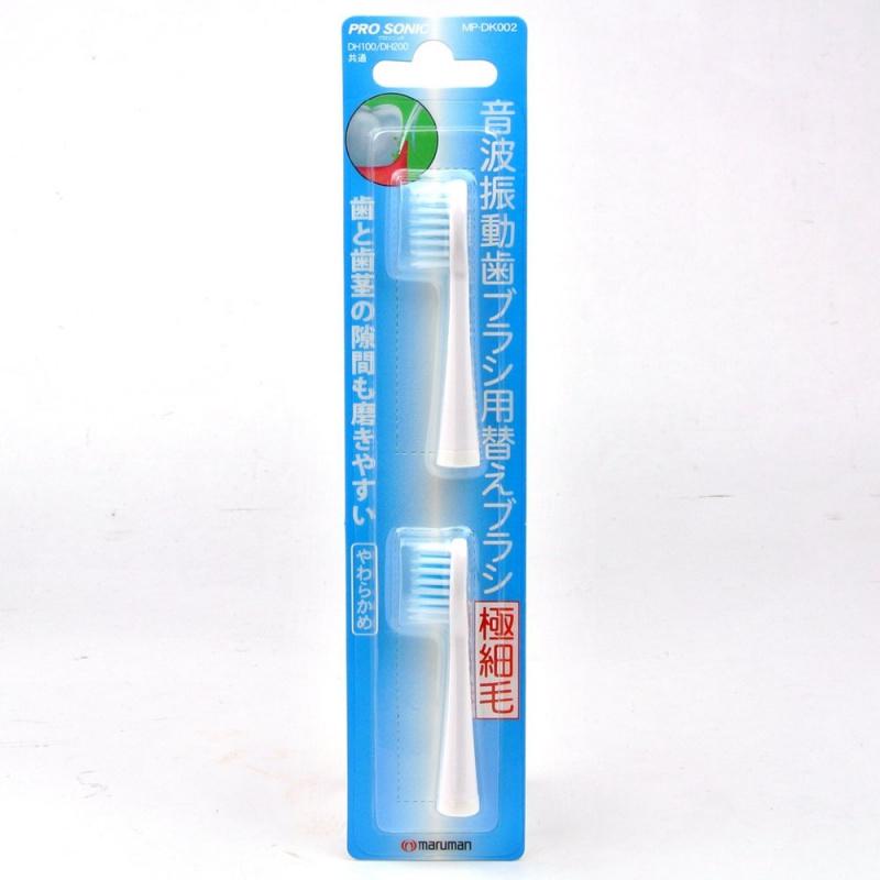 日本Maruman PRO SONIC 極細毛電動牙刷替換頭 (2個)