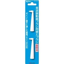 日本Maruman 電動牙縫刷替換頭 (2個)