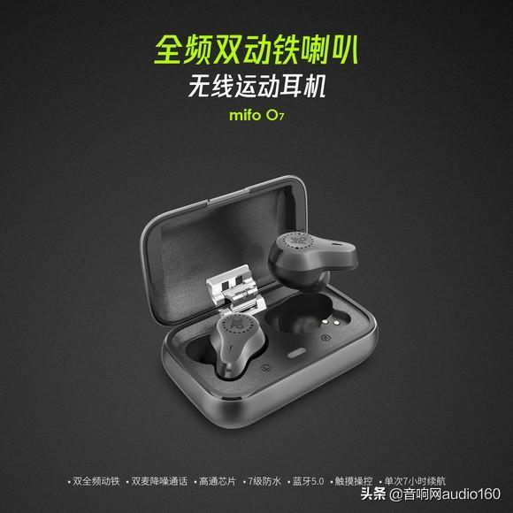 【香港行貨】 魔浪 mifo O7 [單動鐵] // O7 pro [雙動鐵] IPX7, 雙耳通話 藍牙5.0, 七小時通話 高通芯片, 雙降噪