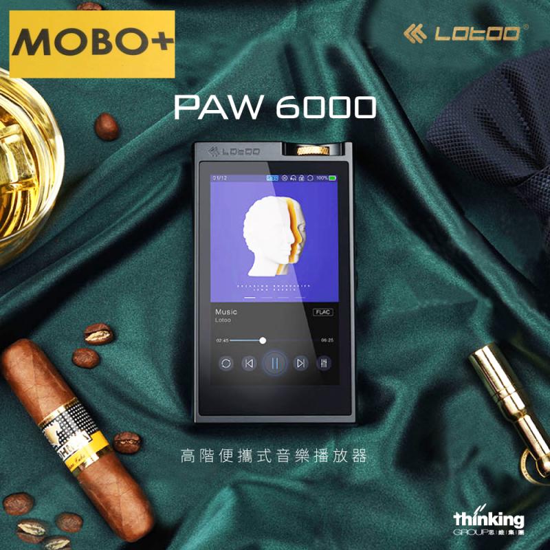 Lotoo PAW 6000 高階便攜式音樂播放器
