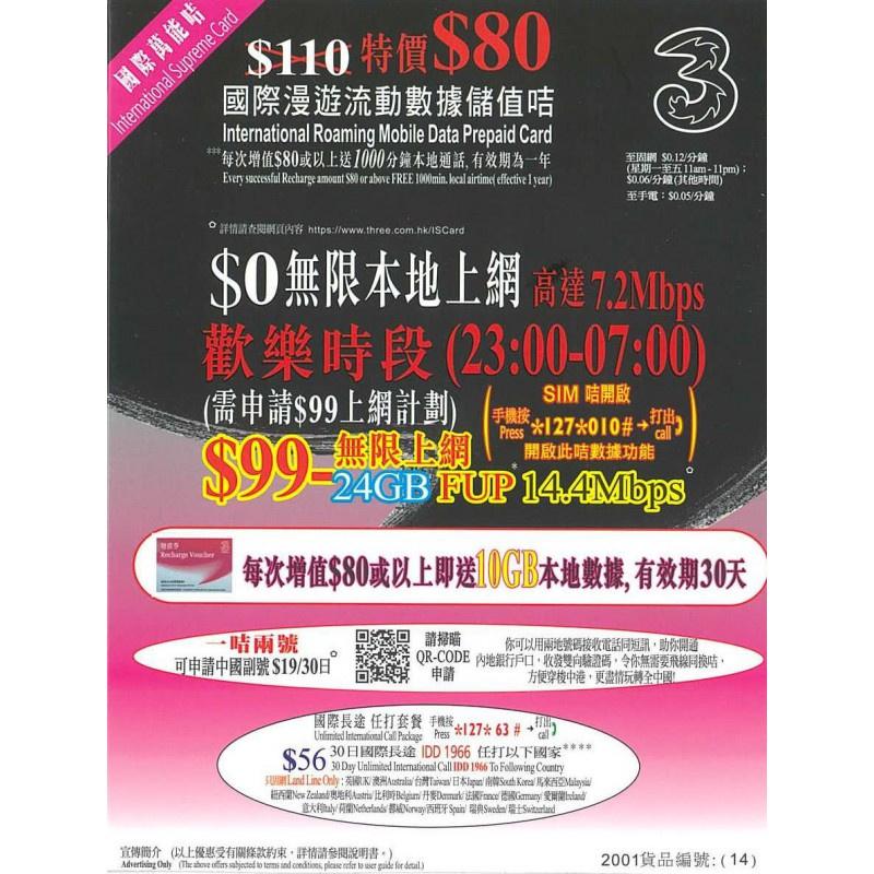 3HK 香港 無限上網國際萬能咭 [月卡] (到期日30/06/2021)