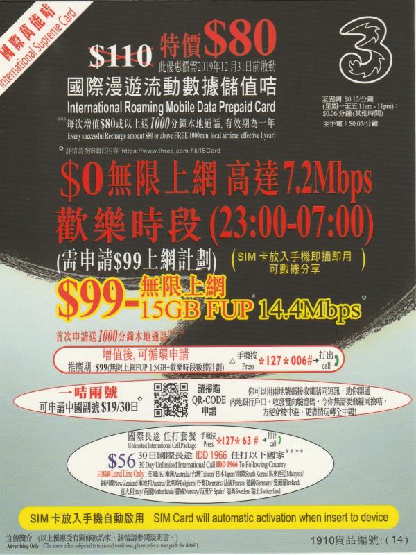 3HK 香港 無限上網國際萬能咭 [月卡]