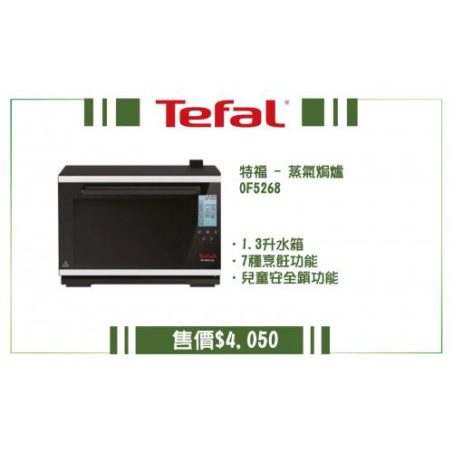 TEFAL OF5268 蒸氣焗爐