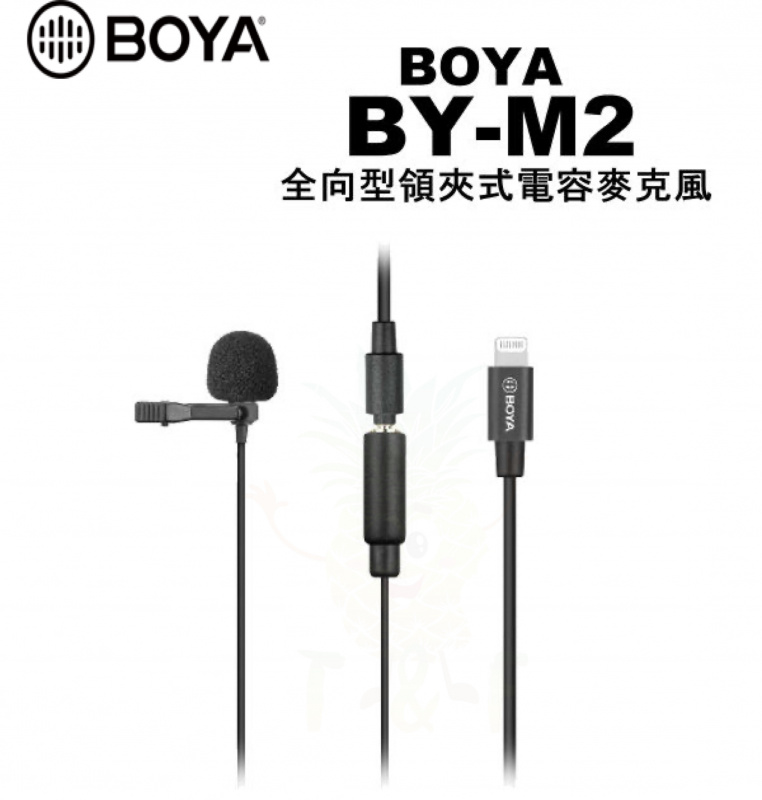 BOYA BY-M2 高清全向式夾領收音咪 (Lightning)