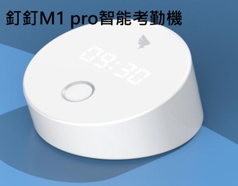 釘釘M1 pro 智能考勤機