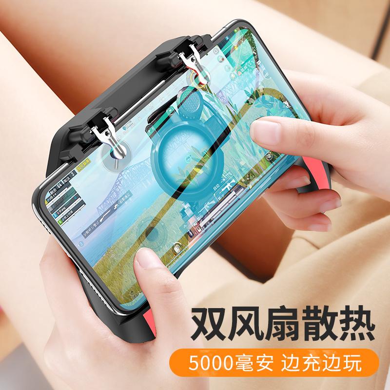 AOE H10 雙風扇散熱PUBG食雞神器和平精英遊戲手柄內置電2,500mAh