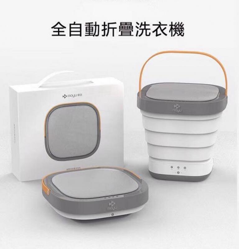 MOYU 便攜式折疊洗衣機(附香港三腳火牛)