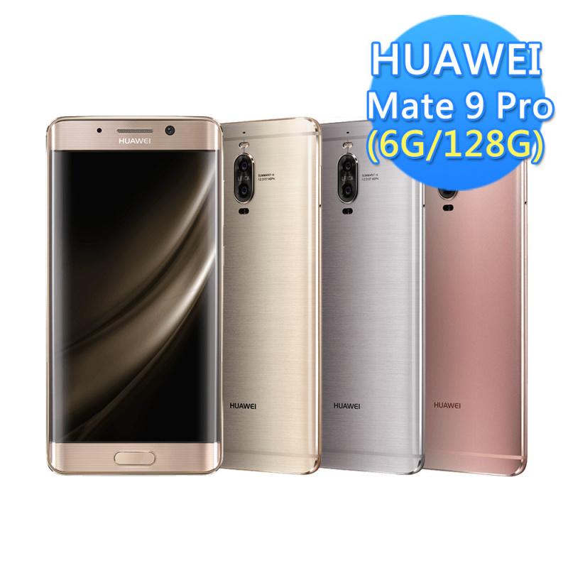 HUAWEI Mate 9 Pro 128GB 進口貨