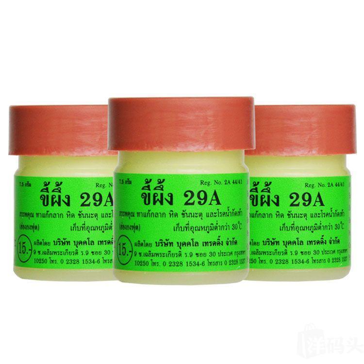 泰國29A皮膚膏 7.5g