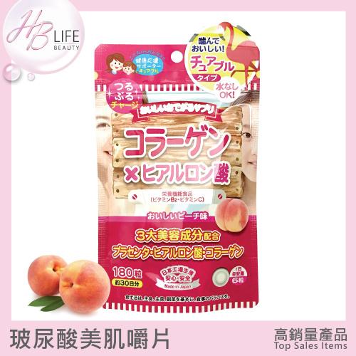 JG Japan Gals Beauty Collagen 多肽玻尿酸雙效美肌嚼片(180粒)