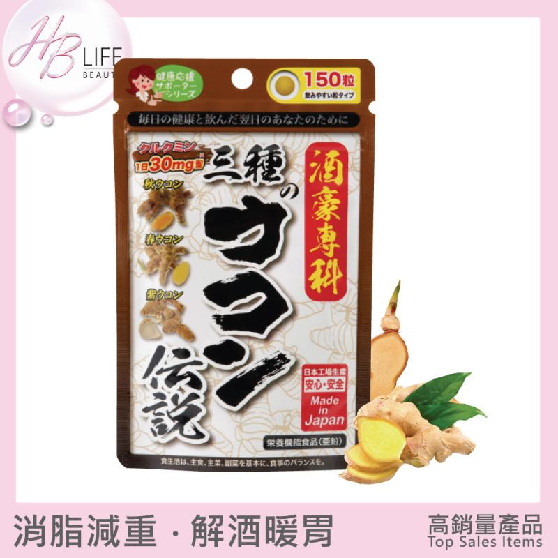 JG Japan Gals Alcohol 沖繩三色薑黃解酒消脂丸(150粒)