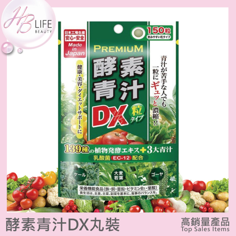 JG Japan Gals Green Juice 三青汁配139種植物發酵提取物錠裝(150粒)