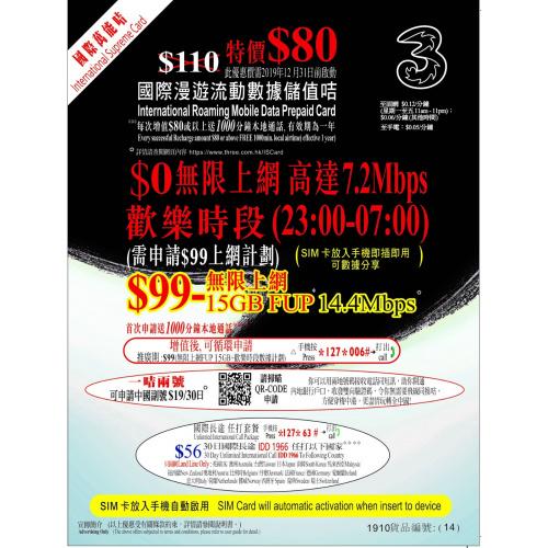 3HK 香港 無限上網國際萬能卡 [月卡]