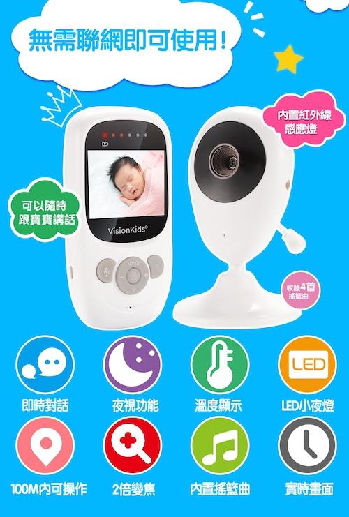 日本VisionKids BB Monitor 嬰兒監視器
