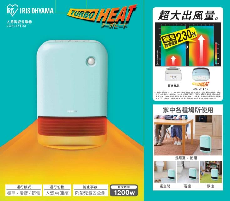 Iris Ohyama Turbo Heat JCH-12TD3 人體感應陶瓷暖風機 [3色]