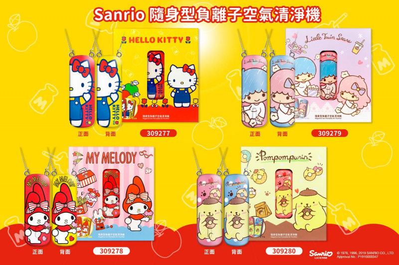 Infothink X Sanrio 隨身項鍊負離子空氣清淨機 [4色]