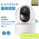 Visionkids Smart Cloud IP Camera 智能視頻嬰兒監視器