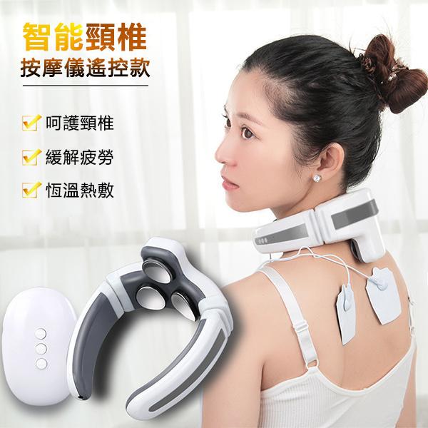 TSK - 多功能三頭無線遙控充電款智能頸椎按摩器經絡儀