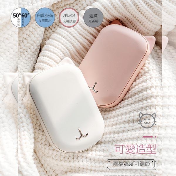 TSK - 可愛兔迷你USB暖手寶充電寶移動電源