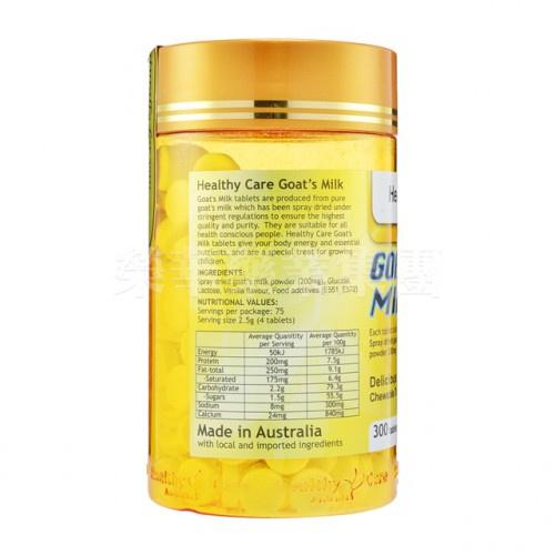 Healthy Care 羊奶咀嚼鈣片 雲呢拿味 [300粒]