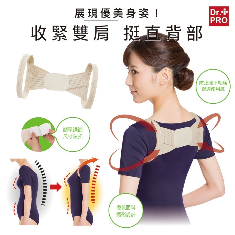 Dr. Pro 矯形肩背帶 女裝 【行貨保養】