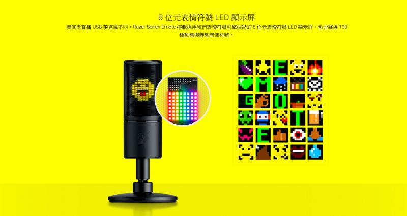 Razer Seiren Emote Streaming Microphone with Emoticon Display