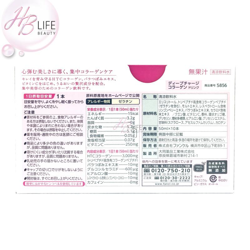 Fancl 三肽美肌膠原蛋白飲 (50毫升*10支)